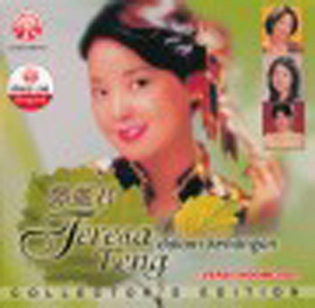 TERESA TENG Dalam Kenangan versi indo CD 62112 (front)